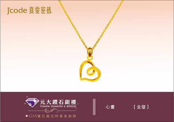 ☆元大鑽石銀樓☆【送情人禮物推薦】J code真愛密碼『心畫』金項鍊