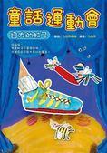 (二手書)童話運動會:自大的蚊子