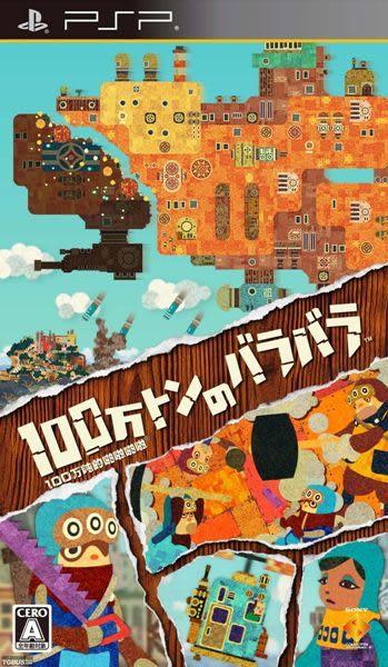 PSP戰艦破壞者 亞洲日文版