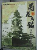 【書寶二手書T6/軍事_XFG】菊花與錨_閻京生