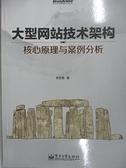 【書寶二手書T3/電腦_I4F】大型網站技術架構:核心原理與案例分析_李智慧