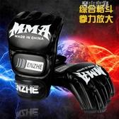 成人專業拳擊手套散打泰拳MMA半指分指UFC搏擊格鬥沙袋訓練拳套 青山市集