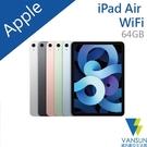 Apple iPad Air (2020) 64G WIFI版 平板【葳訊數位生活館】