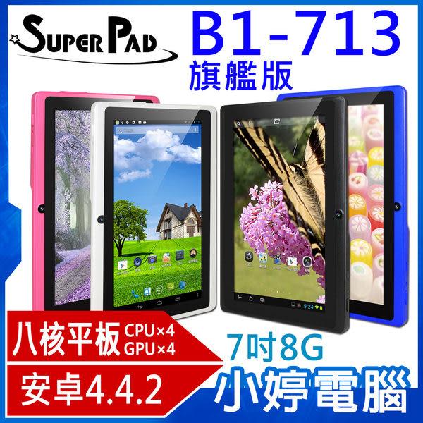 【免運+24期零利率】全新 Super pad B1-713旗艦版 7吋八核平板/藍牙/第二代IPS面版/安卓4.4.2
