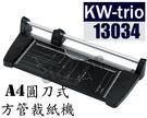 可得優 Kw-Trio KW-13034...