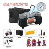 車載打氣泵 雙缸12V高壓便攜式小轎車多功能汽車充氣泵 BF8917【花貓女王】