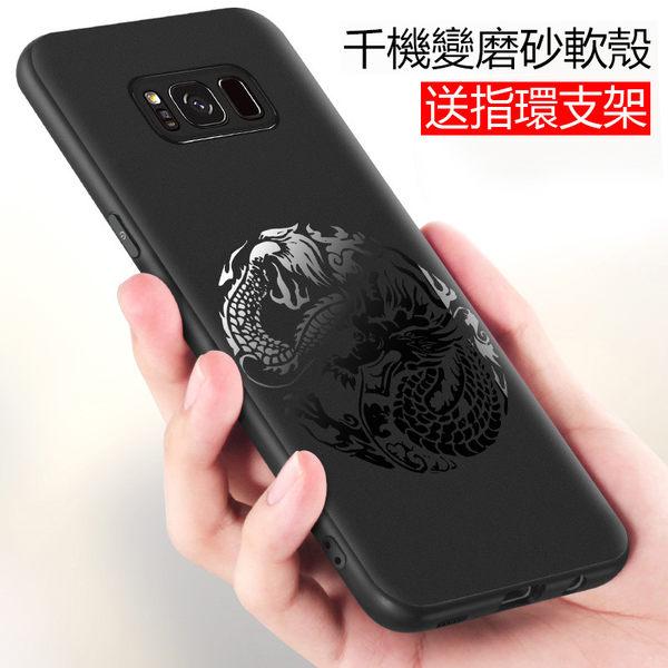 三星 Galaxy S8 手機殼 S8 Plus保護套 s8+創意防摔 矽膠套 輕薄軟殼 微磨砂 千機變 送指環支架丨麥麥3C