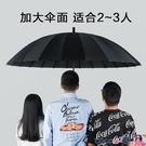 直立傘 雨傘男士24骨長柄直桿加大加固防臺風超大號雙人加厚直柄大傘 LX coco