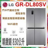 【 LG 樂金 】《 GR-DL80SV 》830L WiFi 門中門 對開冰箱 精緻銀 電冰箱