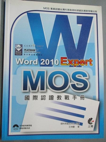 【書寶二手書T8/大學資訊_JLS】Word 2010 Expert:MOS國際認證教戰手冊_王仲麒