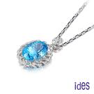 ides愛蒂思 歐美設計彩寶系列20克拉藍寶碧璽維多利亞項鍊/奢華藍