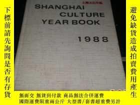 二手書博民逛書店SHANGHAL罕見CULTURE YEAR BOOK 1988