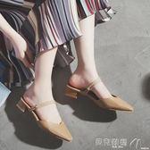 穆勒女鞋尖頭包頭半拖鞋女2018夏季新款兩穿涼拖平底穆勒鞋懶人女鞋子 貝兒鞋櫃