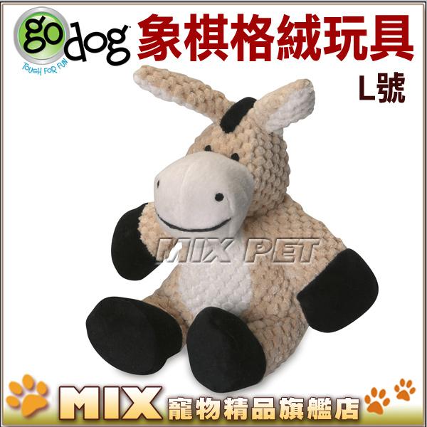 ◆MIX米克斯◆godog.超級耐咬布偶玩具系列(L),雙縫線和Chew Guard耐咬技術,寵物紓壓好玩伴