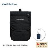 【速捷戶外】日本mont-bell 1123894 Travell Wallet 防盜包(黑),旅行包,護照包,防盜包,montbell