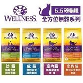*King*Wellness《全方位無穀系列-成貓|幼貓|室內貓》5.5磅
