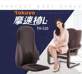 ⦿超贈點五倍送⦿結帳立享9折↘⦿tokuyo TH-520   摩速椅L