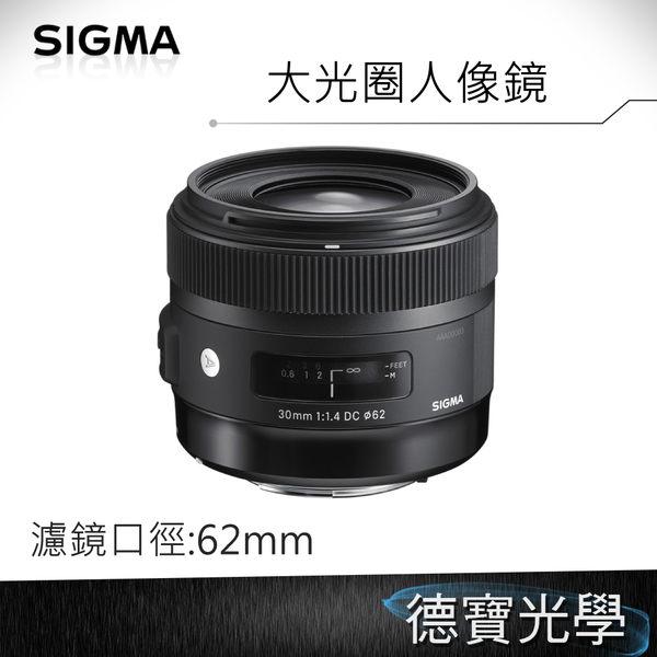 SIGMA 30mm F1.4 DC Art 新鏡 24期0利率.大光圈人像鏡‧恆伸公司貨