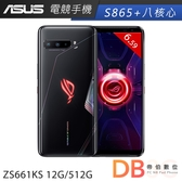ASUS ROG Phone 3 ZS661KS 12G/512GB 6.59吋 5G電競智慧手機(6期零利率)-送-耳機+指觸筆+清潔組
