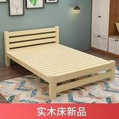實木床架 實木床1.8米現代簡約雙人床1.5米簡易出租房床經濟型1.2m單人床架 NMS