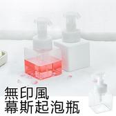 起泡瓶-無印風正方幕斯起泡瓶子 空瓶 空罐 化妝保養品分類瓶 填充容器 按壓瓶 【AN SHOP】