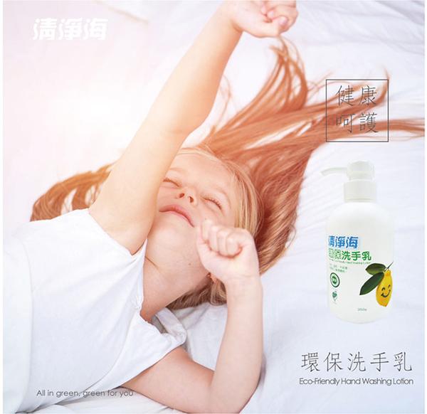 清淨海 環保洗手乳(檸檬飄香) 350g SM-LMP-HW0350x6入