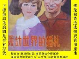 二手書博民逛書店罕見轟動世界的婚禮(原名《查爾斯與戴安娜皇家羅曼史》)Y7688