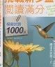 二手書R2YB 2014年2月初版再刷《挑戰新多益閱讀滿分 模擬試題1000題》