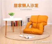 懶人沙發 懶人沙發帶扶手榻榻米可折疊單人小沙發床上電腦靠背椅子地板沙發igo 瑪麗蘇