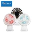 Horizon USB充電式夾式隨行小風扇(三色) /推車電扇.充電電扇.安全電風扇
