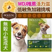 【培菓平價寵物網】 新包裝活力滋Holistic》無穀小型成犬低敏魚加雞挑嘴4lb
