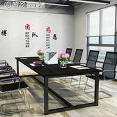 會議桌長桌簡易工作台員工桌子培訓洽談桌簡約現代職員辦公桌igo 「繽紛創意家居」