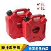 汽油桶 3L5升加油桶汽油壺 便攜防爆備用油箱 萬客城