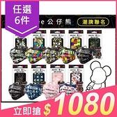 【任6件$1080】親親JIUJIU 醫用口罩(10入) 潮熊Qee系列【小三美日】款式可選 MD雙鋼印