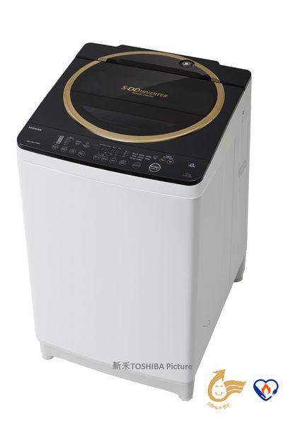 【TOSHIBA東芝】12KG 變頻直立洗衣機 AW-DME1200GG