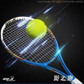 網球拍初學套裝碳素碳纖維專業練習通用男女單人球拍 qz4404【野之旅】