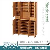 《固的家具GOOD》137-01-AX (塑鋼材質)4.2尺隔間櫃/鞋櫃/上+下-木紋色【雙北市含搬運組裝】