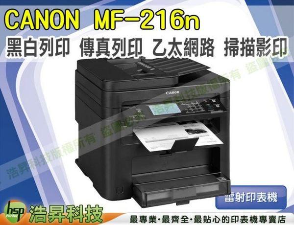 CANON MF216n 網路黑白多功能事務機(無話筒)