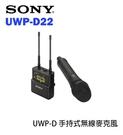 【EC數位】SONY UWP-D22 K14 無線手持麥克風 4G不干擾 無線 MIC 採訪 單眼 攝影機 收音