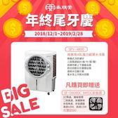 【買就送】尚朋堂48L強力鋁葉水冷扇SPY-4800