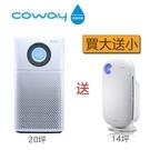 特賣(買大送小)結帳再優惠~Coway 綠淨力噴射循環清淨機 AP-1516D + AP-1009