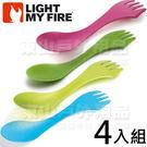 Light My Fire LF4124_08馬卡龍_四入 Spork Original魔術湯匙 刀叉湯匙功能