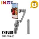【6期0利率】Zhiyun 智雲 Smooth Q3 手機用三軸穩定器 公司貨 手持穩定器 三軸穩定器