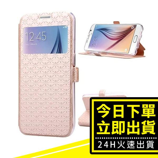 [24H 台灣現貨] 三星 S6 edge plus 菱形 格子紋 開窗 手機皮套 超薄 開窗 保護套 手機護套