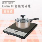 【買就送】kolin  IH變頻電磁爐KCS-SJ019