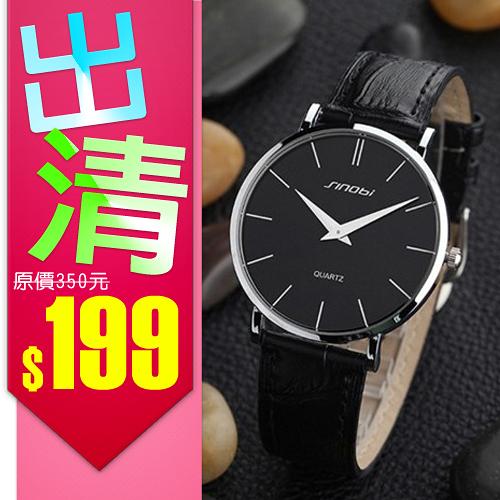 【出清下殺】時尚簡約復古皮帶雙針手錶