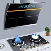 抽油煙機 好太太自動清洗抽油煙機燃氣灶套餐側吸式家用煙機灶具套裝組合 1995生活雜貨NMS