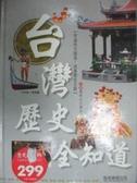 【書寶二手書T1/少年童書_YHR】台灣歷史全知道_吳新勳