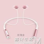 掛脖藍芽耳機無線 頸掛式運動頭戴式耳塞跑步立體重低音手機通用  WD 遇見生活
