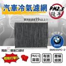 【愛車族】EVO PM2.5專用冷氣濾網(寶馬) BME65PC-2